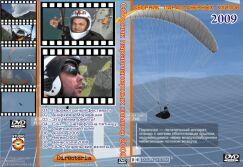 Сборник парапланерных клипов 2009