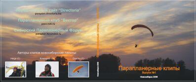 Сборник парапланерных клипов 2008